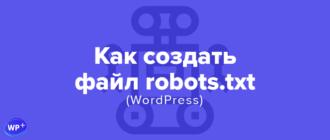 Создаем правильный robots txt для WordPress