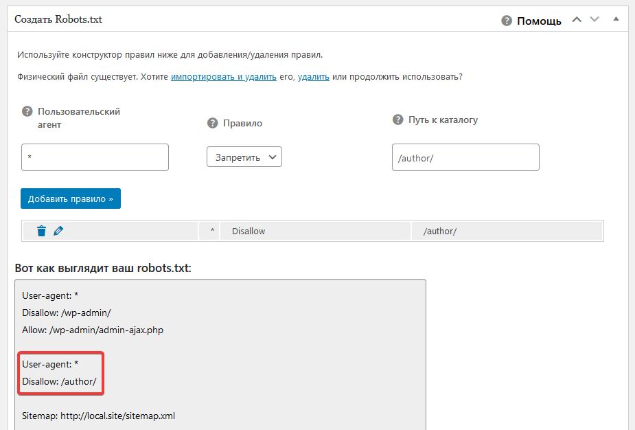 Редактирование robots.txt в All in One SEO Pack