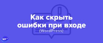 Как правильно скрыть ошибки при входе WordPress