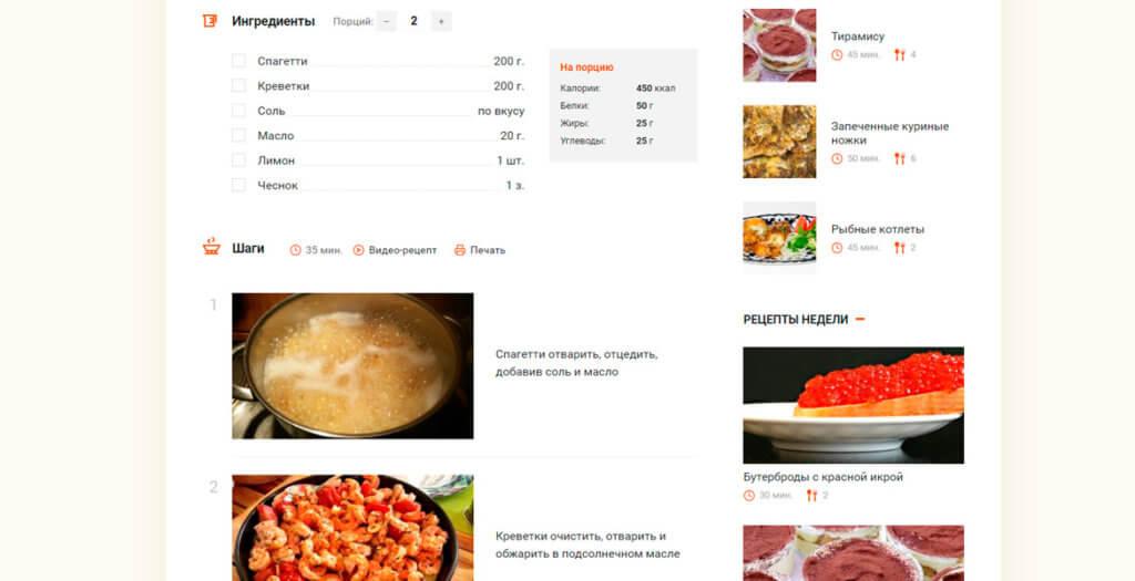 Сайт с WordPress-темой Cook It