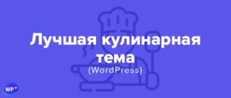 Лучший WordPress шаблон кулинарного сайта