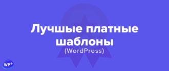 Обзор лучших платных шаблонов WordPress