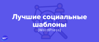 Обзор лучших социальных шаблонов WordPress