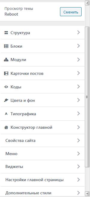 Настройщик темы Reboot