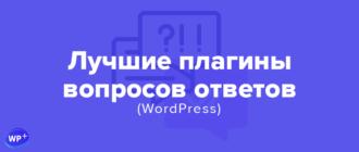 Лучшие плагины на русском вопросов ответов в WordPress