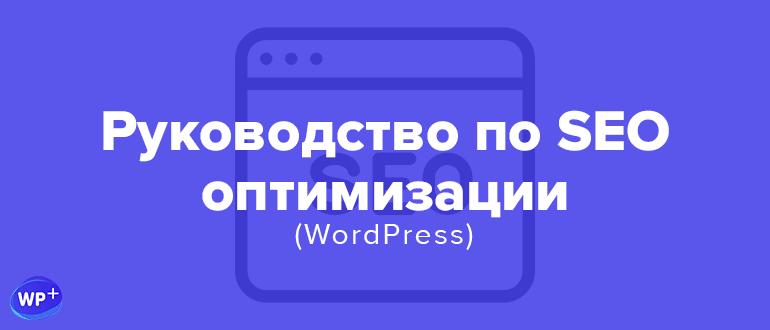 Руководство по SEO продвижению WordPress