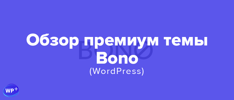 Обзор Bono WordPress-шаблона