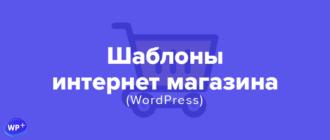 Подборка шаблонов интернет магазина WordPress